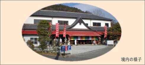 姫路 成田山「明勝寺」